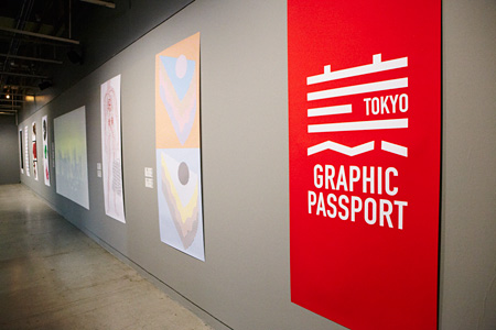 Tokyo Graphic Passport 2011 at Centre Pompidou
