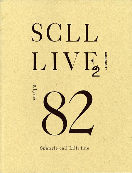 Spangle call Lilli line『SCLL LIVE2』ジャケット