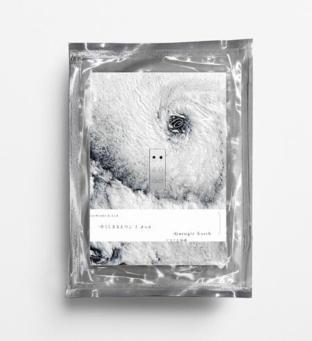 やくしまるえつこ と d.v.d『Gurugle Earth』初回限定版(オリジナルUSB&ビジュアルカード)