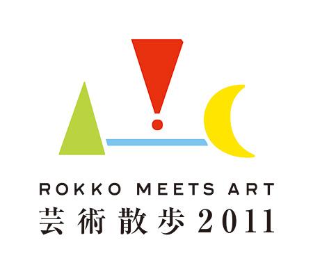 『六甲ミーツ・アート 芸術散歩2011』ロゴ