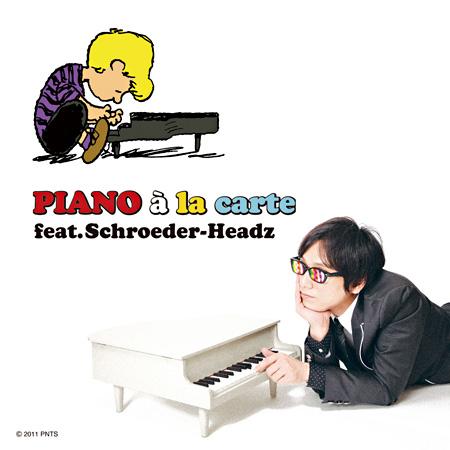 Schroeder-Headz『PIANO à la carte feat.Schroeder-Headz』ジャケット
