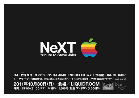 『「NeXT」tribute to Steve Jobs』イメージビジュアル