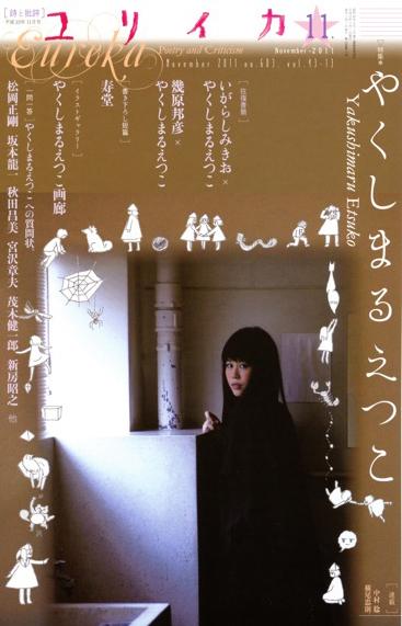 『ユリイカ 2011年11月号』表紙