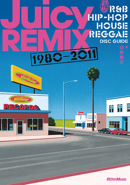 『Juicy REMIX 1980-2011 鉄板R&B,HIP-HOP,HOUSE,REGGAE DISC GUIDE』表紙