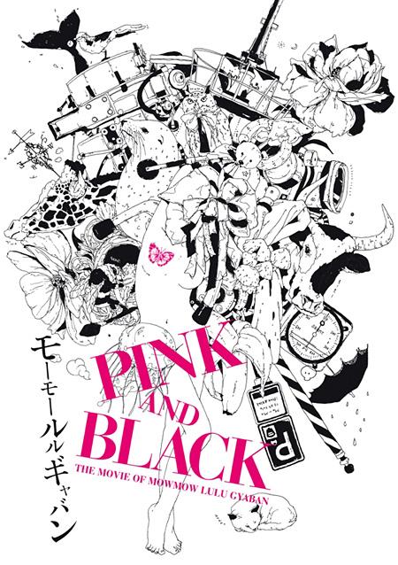 モーモールルギャバン『〜THE MOVIE OF MOWMOW LULU GYABAN〜 PINK and BLACK』ジャケット