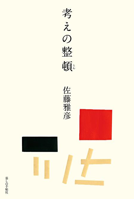 佐藤雅彦『考えの整頓』表紙