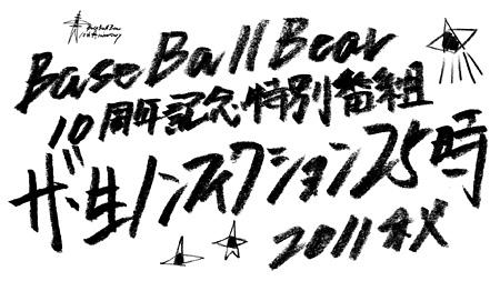 『Base Ball Bear 10周年特別番組「ザ・生ノンフィクション25時 2011秋」』題字