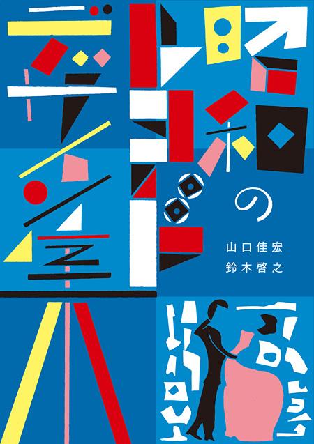 『昭和のレコード デザイン集』表紙