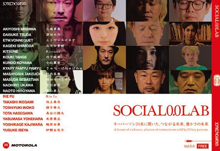 フリーインタビューマガジン『Social 0.0 LAB』表紙