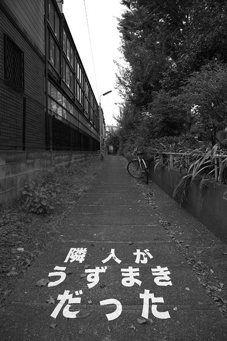青木麦生『阿佐ヶ谷ドクメンタ』より 写真:馬込浩一郎(参考作品)
