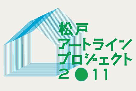 『松戸アートラインプロジェクト2011』ロゴ
