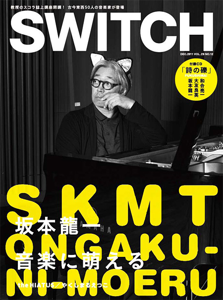 『SWITCH』VOL.29 NO.12表紙