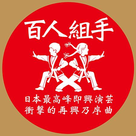 『百人組手 〜日本最高峰即興演芸衝撃的再興乃序曲〜』ロゴ