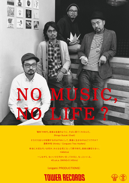 「NO MUSIC, NO LIFE.」ポスター(origami PRODUCTIONS)