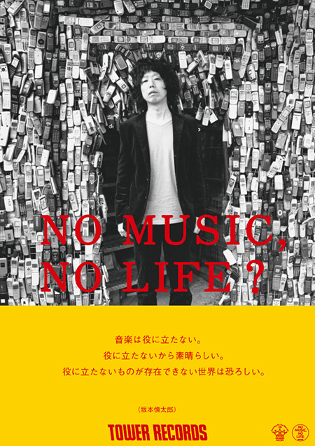 「NO MUSIC, NO LIFE.」ポスター(坂本慎太郎)