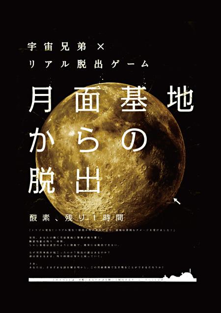 宇宙兄弟×リアル脱出ゲーム『月面基地からの脱出』
