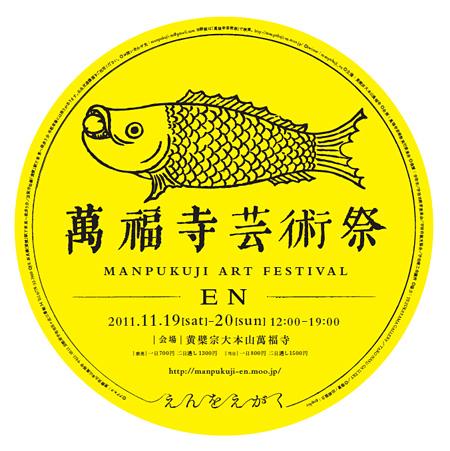 『萬福寺芸術祭 -EN-』フライヤー