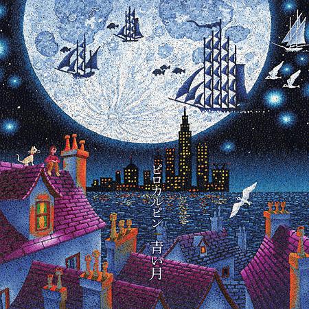 ピロカルピン『青い月』ジャケット