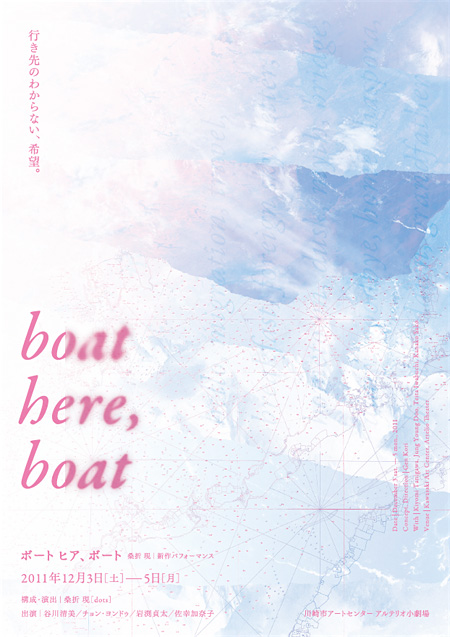 『boat here, boat』フライヤー