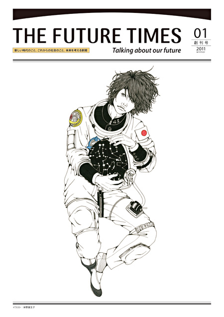 『THE FUTURE TIMES』創刊号表紙