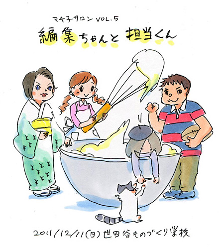 『マチ子サロンvol.5 編集ちゃんと担当くん』イメージ画像