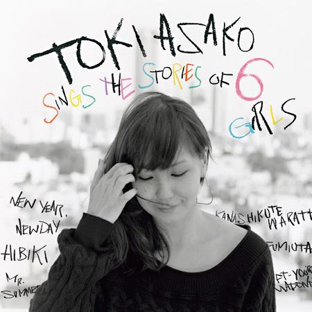 土岐麻子『sings the stories of 6 girls』初回限定盤ジャケット