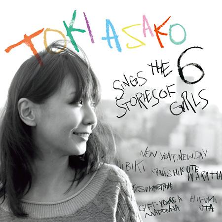 土岐麻子『sings the stories of 6 girls』通常盤ジャケット