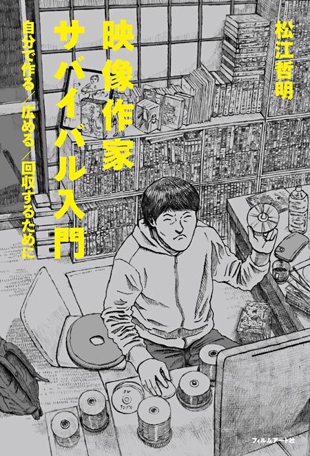 松江哲明『映像作家サバイバル入門 自分で作る/広める/回収するために』表紙