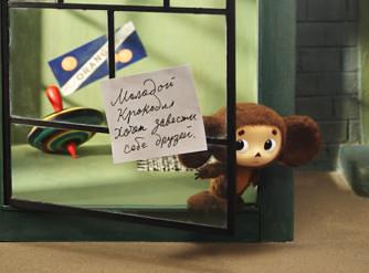 ©2010 Cheburashka Movie Partners/Cheburashka Project