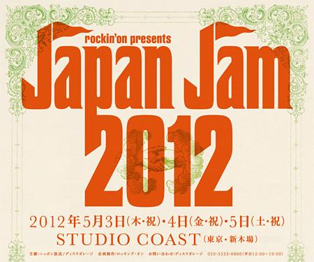 『JAPAN JAM 2012』オフィシャルサイトより