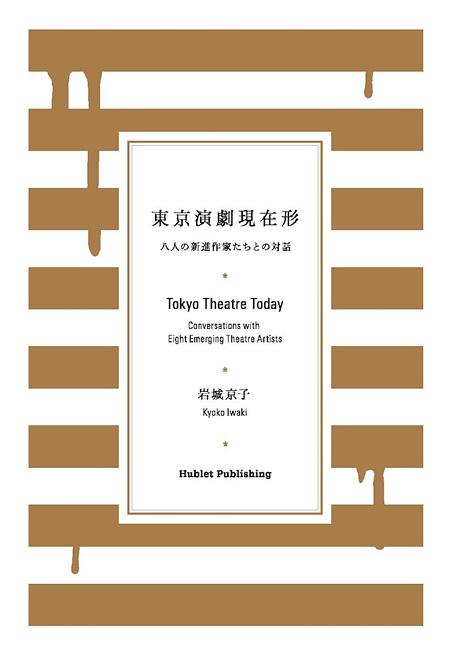 『東京演劇現在形:八人の新進作家たちとの対話』表紙