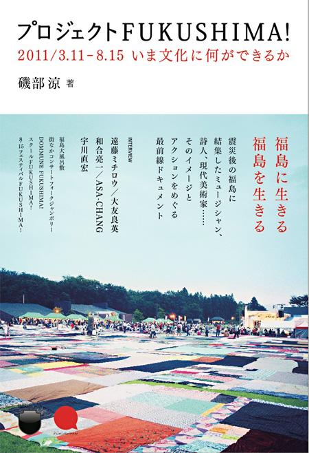 磯部涼『プロジェクトFUKUSHIMA! 2011/3.11-8.15 いま文化に何ができるか』表紙