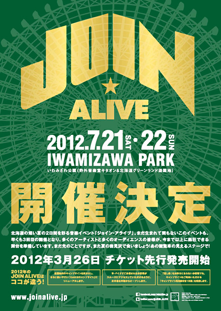 『JOIN ALIVE』ポスター