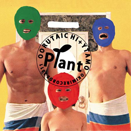 オオルタイチ+ウタモ『Plant』ジャケット