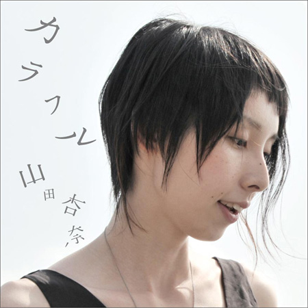 山田杏奈『カラフル』ジャケット