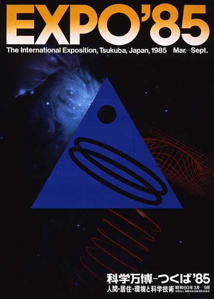 『科学万博つくば'85, 1981』