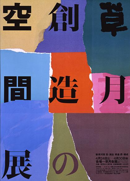 『草月創造の空間展, 1982』