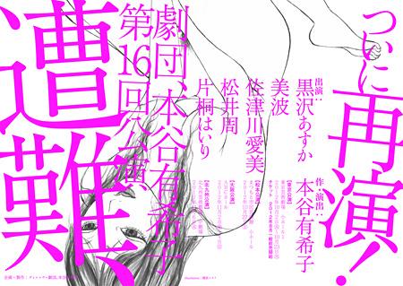 劇団、本谷有希子 第16回公演『遭難、』仮チラシ