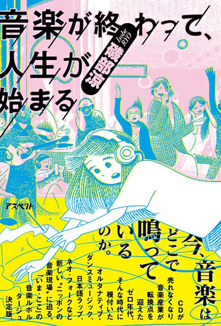 磯部涼『音楽が終わって、人生が始まる』表紙