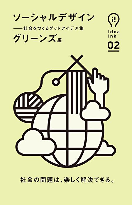 グリーンズ『アイデアインク 02 ソーシャルデザイン』表紙
