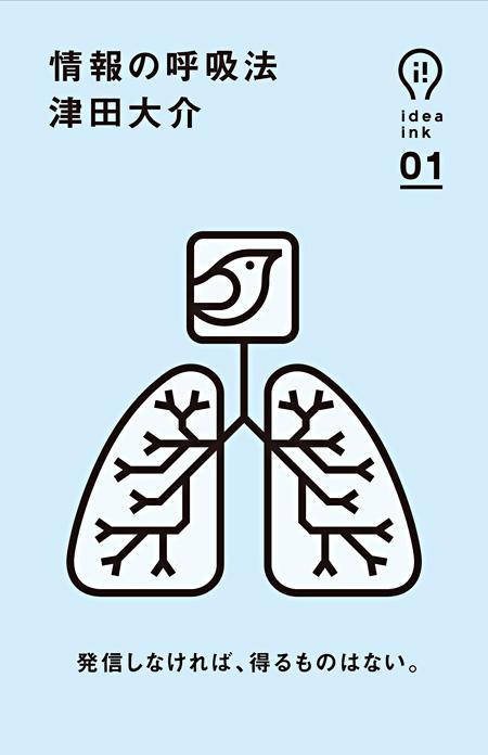 津田大介『アイデアインク 01 情報の呼吸法』表紙