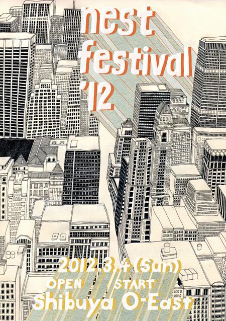 『nest festival'12』フライヤー