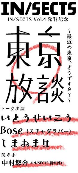 『IN/SECTS Vol.4発刊記念 東京放談 〜最近の東京、どうですか?〜』フライヤー