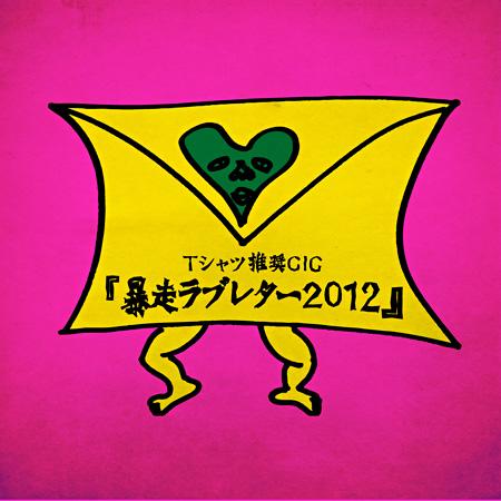 『Tシャツ推奨GIG 暴走ラブレター2012』メインビジュアル
