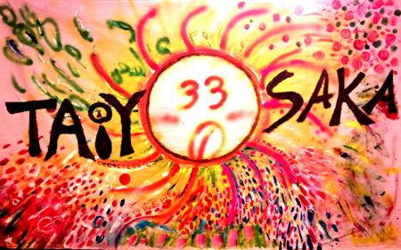 『TAIYO33OSAKA presents 太陽大感謝プレ祭』メインビジュアル