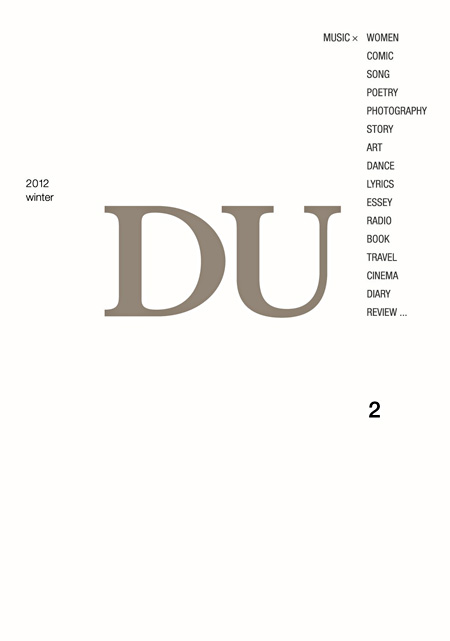 『DU VOL.2 2012 WINTER』表紙