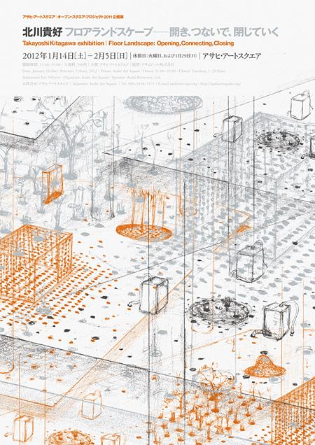 アサヒ・アートスクエア オープン・スクエア・プロジェクト2011企画展『フロアランドスケープ ―開き、つないで、閉じていく』イメージビジュアル