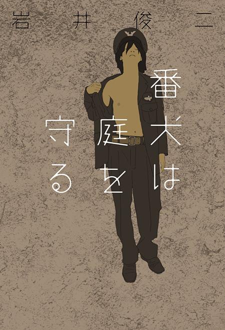 岩井俊二『番犬は庭を守る』表紙