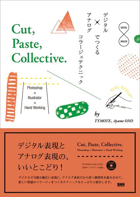 『デジタル×アナログでつくるコラージュテクニック Cut, Paste, Collective.』表紙