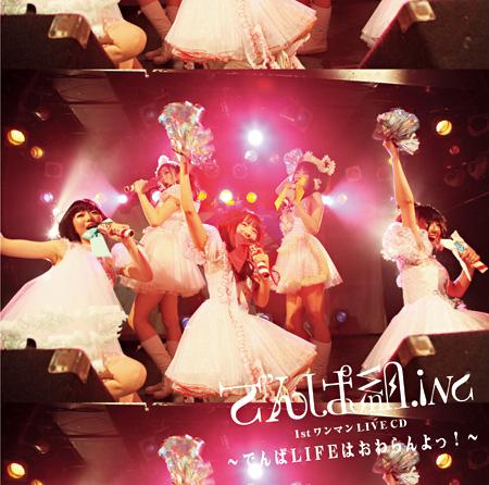 でんぱ組.inc『でんぱ組.inc 1stワンマン LIVE CD〜でんぱLIFEはおわらんよっ!〜』ジャケット